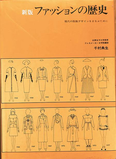 ファッションの歴史 千村典生
