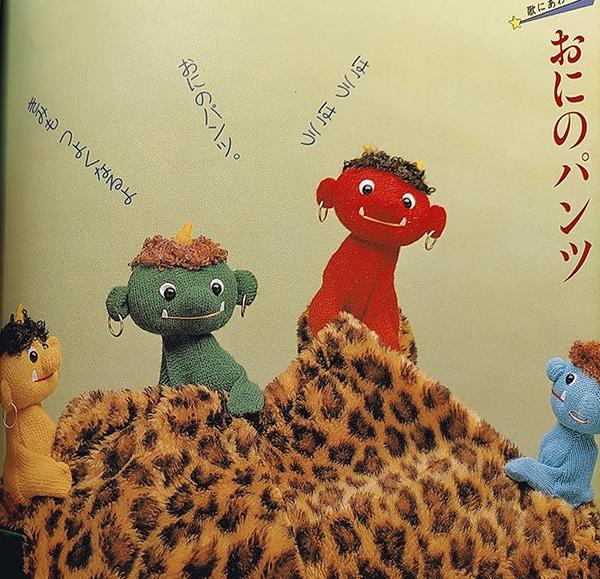 昭和57年 手ぶくろ人形の部屋 おにのパンツ