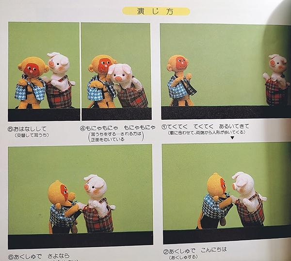 人形劇のやり方