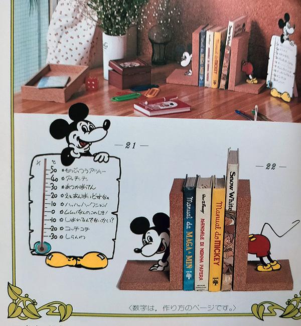 アイディア インテリアの絵本 ミッキーの本棚