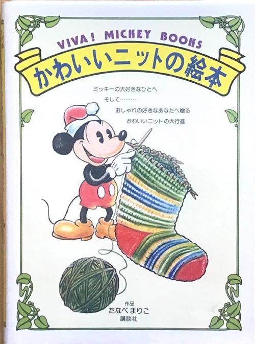 昭和50年 VIVA! MICKEY BOOKS かわいいニットの絵本